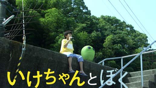 Ikeboku_516